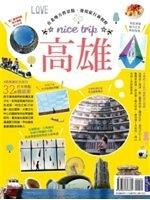 二手書博民逛書店 《高雄nice trip》 R2Y ISBN:9789862893845│墨刻出版股份有限公司