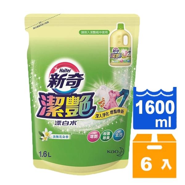 花王 新奇 潔艷漂白水 補充包-淡雅花朵香1.6L (6入)/箱【康鄰超市】