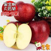 果之家 日本青森脆甜大紅榮蘋果特級28-32顆禮盒(約10kg,單顆為350-310g)