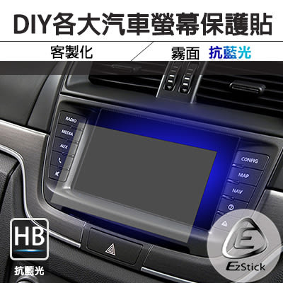 【Ezstick抗藍光】汽車 GPS 靜電式 防藍光AG霧面LCD液晶螢幕貼 客製化 6吋~8吋以下規格