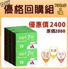 康馨六盒特價組-家酪優 730優格乳酸菌種 (共96包)***注意!需低溫寄送請勿選擇超商