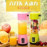 迷你榨汁杯充電式便攜學生電動炸果汁機家用全自動小型水果榨汁機 LR3571【Pink中大尺碼】TW