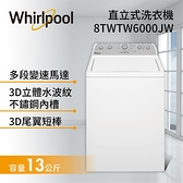 【結帳再折+分期0利率】Whirlpool 惠而浦 13公斤 直立式 洗衣機 8TWTW6000JW 典雅白 台灣公司貨
