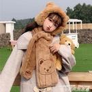圍巾少女甜美保暖圍脖可愛小熊冬季加絨加厚舒適韓版百搭學生圍巾女潮 衣間迷你屋
