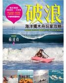 (二手書)破浪:海洋獨木舟玩家攻略【拖鞋教授手繪專業圖解版】