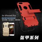 【現貨出清】蘋果 iPhone 6S Plus 犀牛盾 盔甲 手機殼 護盾 鋼鐵俠 站立支架 防摔抗震 輕薄 保護殼