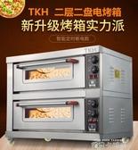 樂創電烤箱商用雙層一層二盤二層四盤大容量蛋糕披薩大型燃氣平爐 QM 依凡卡時尚
