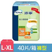 添寧 成人 尿布 紙尿褲 貼心 敢動褲  L-XL號 (10片X4包/箱) - 永豐商店