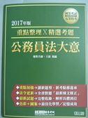 【書寶二手書T1/進修考試_QAE】公務員法大意-重點整理_王捷
