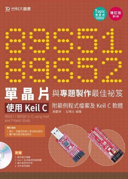 89S51/52 單晶片與專題製作最佳祕笈-使用Keil C