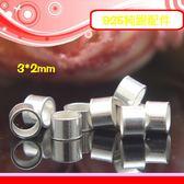 銀鏡DIY S925純銀DIY材料配件/亮面銀管3mm*2mm/素面銀管~適合手作蠶絲蠟線(非316白鋼or合金)
