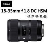 《映像數位》SIGMA 18-35mm F1.8 DC HSM 恆伸公司貨