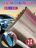隔音隔熱棉全車通用自黏髮動機引擎蓋防火耐高溫靜音降噪加厚 【全館免運】