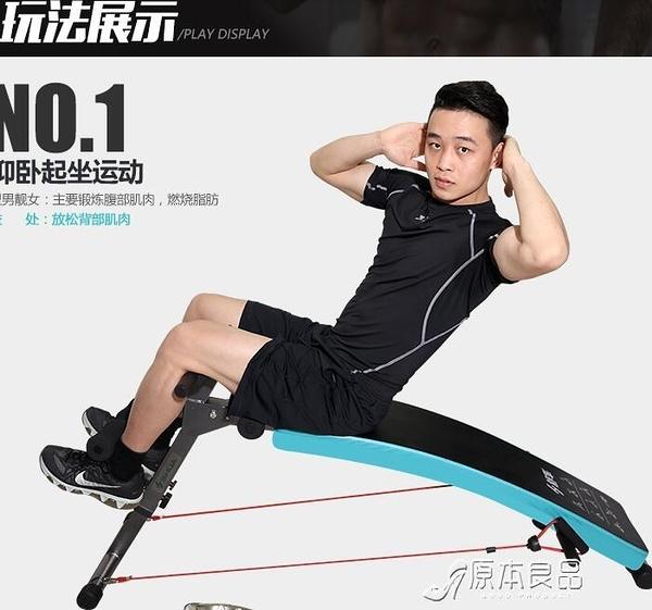 仰臥起坐健身器材家用女男士輔助器腹肌板多功能收腹器SH-575YYJ 原本良品