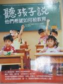 【書寶二手書T1/親子_J9S】聽孩子說他們希望如何被教育_張凱甯, 保羅.克羅