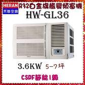 CSPF1級省電【禾聯空調】5-7坪  3.6KW白金旗艦變頻窗機《HW-GL36》全機3年保固