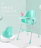 貝喜寶寶餐桌椅多功能可折疊兒童吃飯椅子家用便捷式餐椅幼兒座椅 七夕禮物 YYS