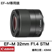 Canon EF-M 32mm f/1.4 STM 台灣佳能公司貨 德寶光學 大光圈定焦 微單 人像