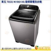東元 TECO W1901XS 變頻單槽洗衣機 19KG 變頻洗衣機 洗清脫水 小家庭適用 19公斤