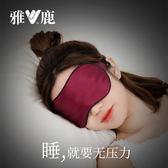 眼罩 真絲眼罩冰袋蒸汽透氣遮光女可愛男冷熱敷睡眠學生 傾城小鋪