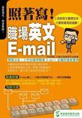 (二手書)照著寫!職場英文E-MAIL-上班族英文書信往來,只要照著寫就過關!