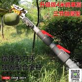 進口摘果剪高枝鋸修枝剪 高空采果剪伸縮摘果器5米 荔枝龍眼枇杷 MKS99一件免運