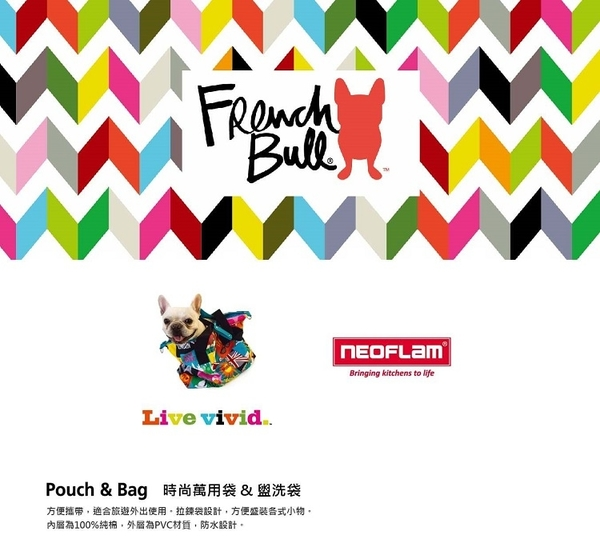 FRENCH BULL盥洗包-DELIGHT