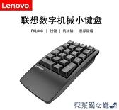 數字鍵盤 聯想新款數字小鍵盤機械鍵盤有線USB辦公收銀財務會計FKL808迷你 快速出貨