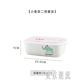上班族陶瓷飯盒帶蓋可進微波爐專用學生可愛卡通保鮮分格隔便當盒 LJ7104『東京潮流』