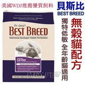 ◆MIX米克斯◆美國BEST BREED貝斯比.無穀貓配方6.8kg,美國WDJ推薦