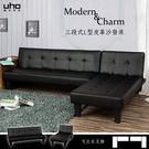 沙發床【UHO】魯米-L型皮革沙發床(四色可選)