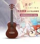 23寸烏克麗麗 初學者 學生 成人專業演奏琴全齡通用夏威夷尤克里里  XY1268  【棉花糖伊人】