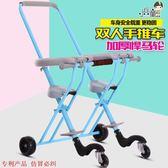 新款溜娃神器兒童雙人手推車三輪車雙胞胎神器摺疊輕便簡易1-5歲禮物限時八九折