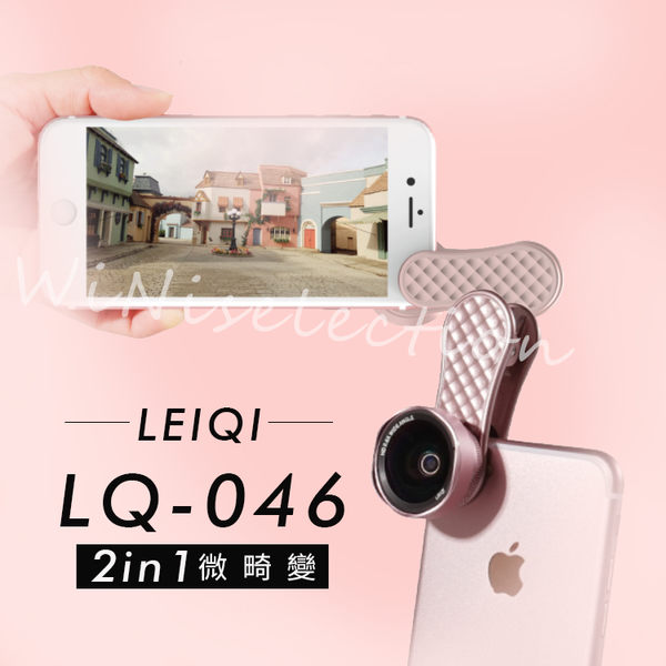 LIEQI LQ046 原廠正品 2017新款 單眼級無變形  0.6X廣角+15X微距  無暗角 保固  [ WiNi ]
