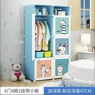 樹脂衣櫃 兒童衣柜簡易簡約現代組裝塑料經濟型小女孩衣櫥收納柜子TW【快速出貨八折搶購】