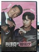 挖寶二手片-P03-181-正版DVD-韓片【我裡面的那傢伙】-姜孝鎮 朴星雄(直購價)