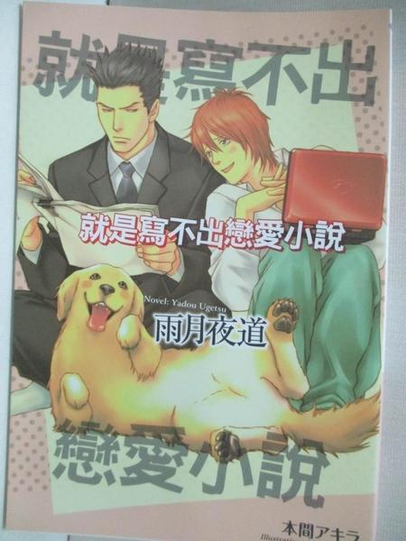 【書寶二手書T1/言情小說_IRN】就是寫不出戀愛小說