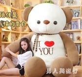 毛絨玩具 大型抱枕孩子的貼心生日禮物送女友新款商場演出擺件 FF3479【男人與流行】