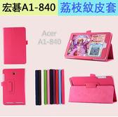 【陸少】荔枝紋 宏碁 Acer Tab8 A1-840 FHD 平板皮套 相框式 兩折 支架皮套 a1-840保護套 平板電腦殼