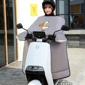 電動摩托車擋風被冬季防寒加絨加厚冬天防曬防雨小型電瓶車防風罩 夢娜麗莎
