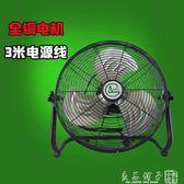 220V大功率落地扇強力風扇工業扇工廠用電風扇趴地扇家用台式電扇黑色QM   良品鋪子