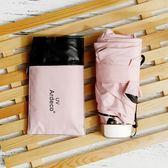 德國超輕小五折傘迷你晴雨傘兩用黑膠太陽傘女防曬防紫外線遮陽傘·  9號潮人館