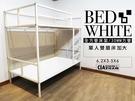 新款床架 3.5尺單人加大【空間特工】30mm方鐵管&9mm白床板_極簡風床組_免運O3C609