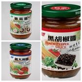 3瓶特惠 嘉懋 蘑菇醬/義大利醬/黑胡椒醬 280g/瓶 純素 可混搭