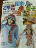 (二手書)初學手編圍巾帽子