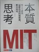 【書寶二手書T1/財經企管_BUC】本質思考-MIT菁英這樣找到問題根源,解決困境_平井孝志