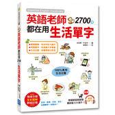 英語老師都在用2700個生活單字(隨書附贈美籍錄音員錄製MP3)