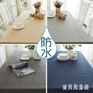 桌布-簡約現代棉麻素色長方形純色餐桌布防燙防水桌布布藝亞麻餐 【寶貝兒童裝】