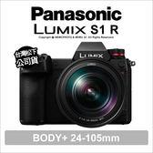 註冊禮~9/30 Panasonic Lumix S1 R +24-105mm F4 微單眼 全片幅 4K 60p 公司貨★可分期★薪創數位