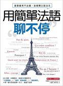 用簡單法語聊不停:直接套用不出錯,自信開口說法文